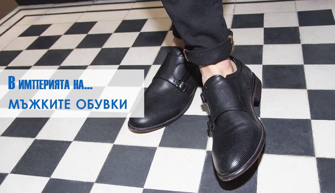 Majki obuvki