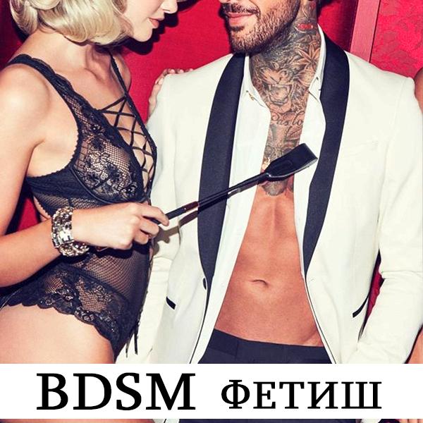 BDSM фетиш