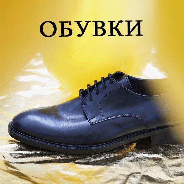 Обувки Мъже