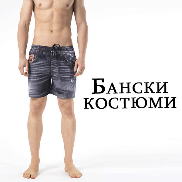 Бански костюми Мъже