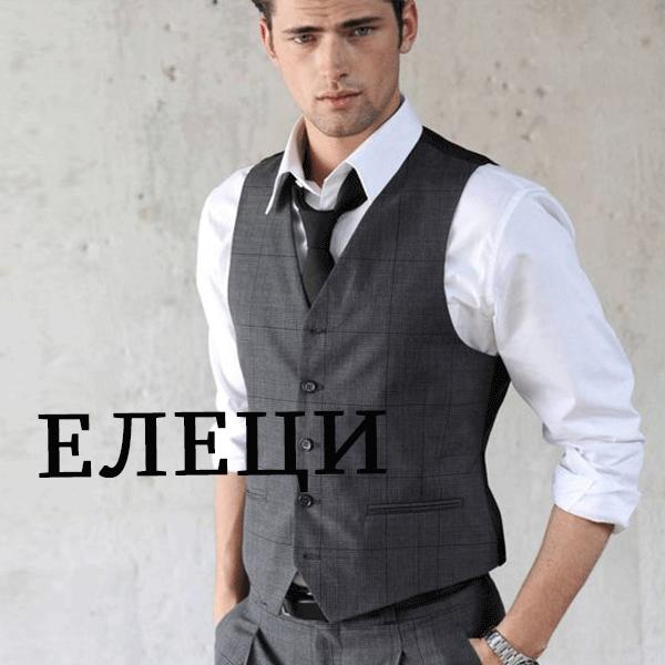 Елеци Мъже