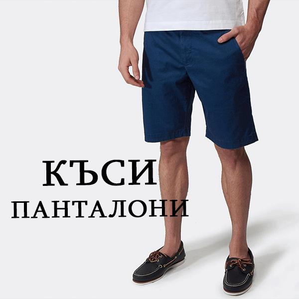 Къси панталони Мъже