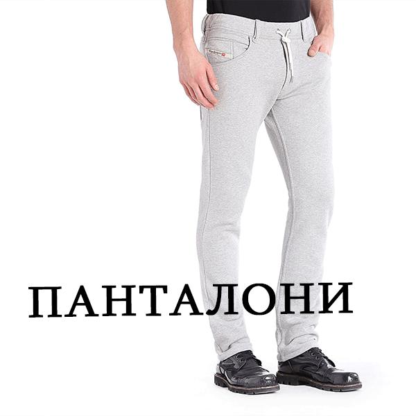 Панталони Мъже