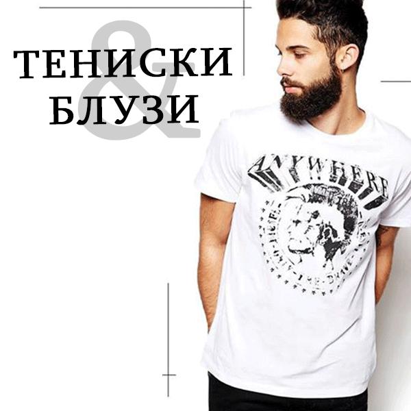 Тениски и блузи Мъже