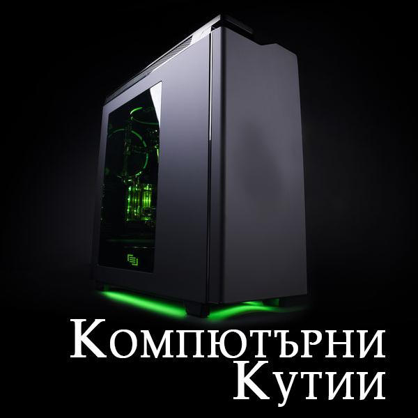 Компютърни кутии