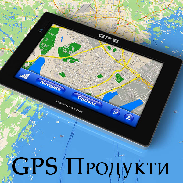 GPS продукти