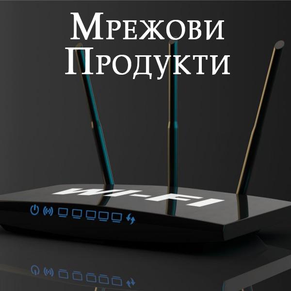 Мрежови продукти