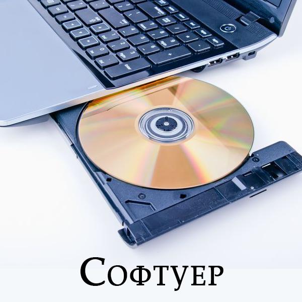 Софтуер